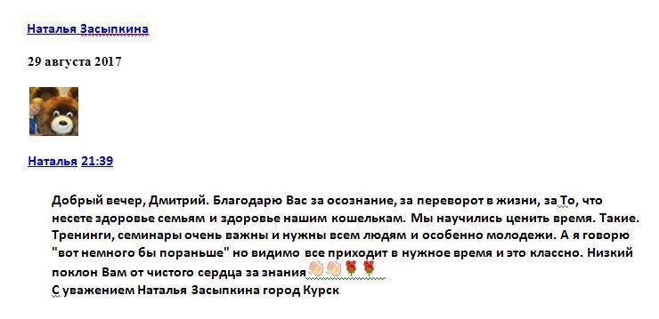 Otzyv_Zasypkina