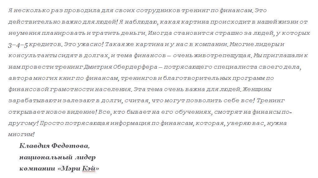 Otzyv_Fedotova_MaryKay