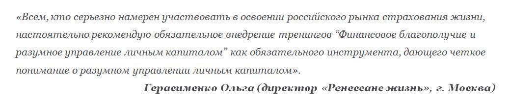 Otzyv_Gerasimenko_Renessans