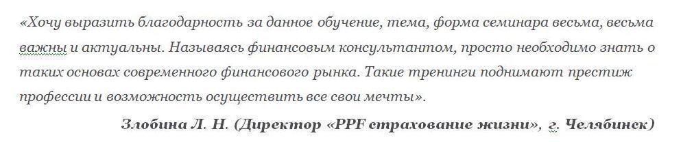 Otzyv_Zlobina_PPF