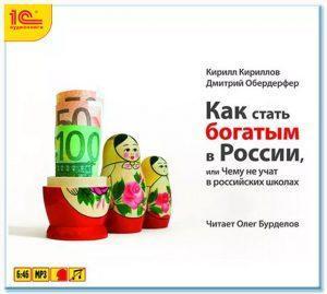 Как стать богатым в России или Чему не учат в российских школах
