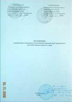 2008 Положение о проведении семинаров финансовой грамотности Краснодарского края