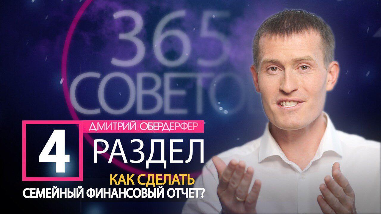 365 видео-советов Дмитрия Обердерфера. Раздел-4