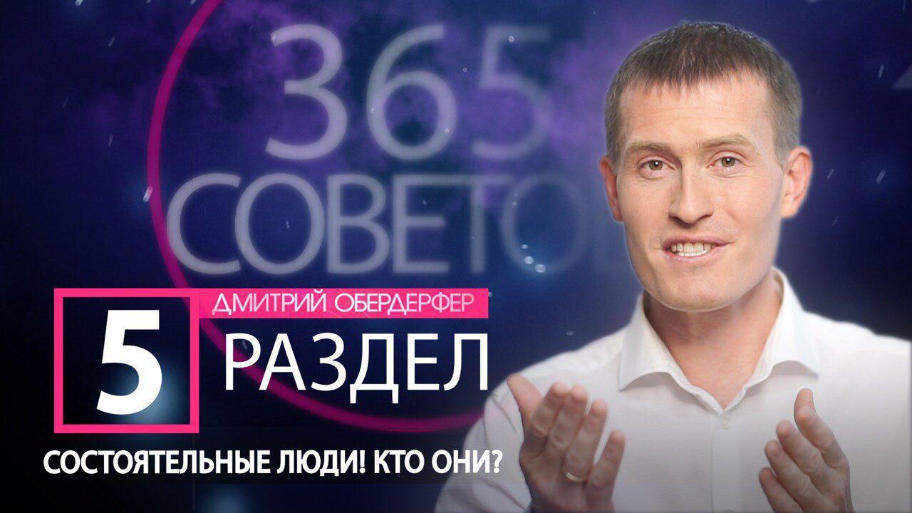 365 видео-советов Дмитрия Обердерфера. Раздел-5