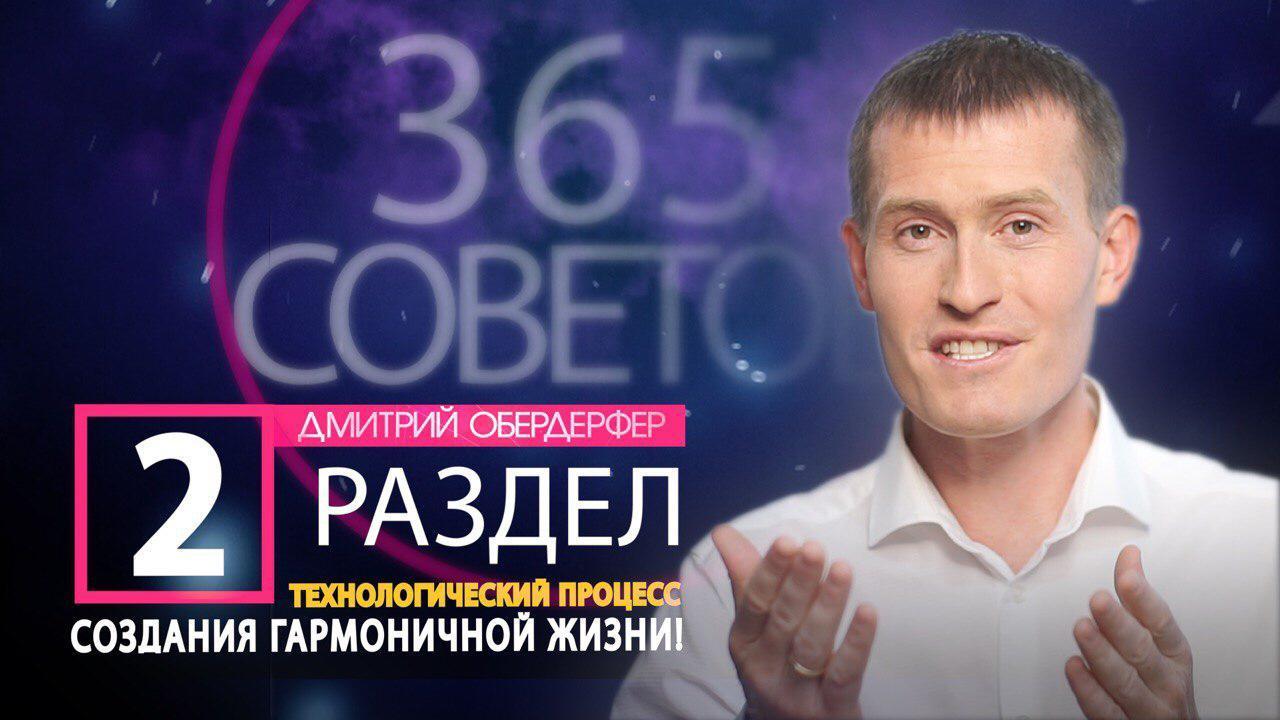 365 видео-советов Дмитрия Обердерфера. Раздел-2