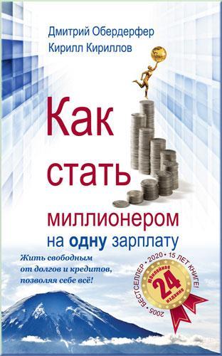 Книга Как стать миллионером на одну зарплату Дмитрий Обердерфер 2020