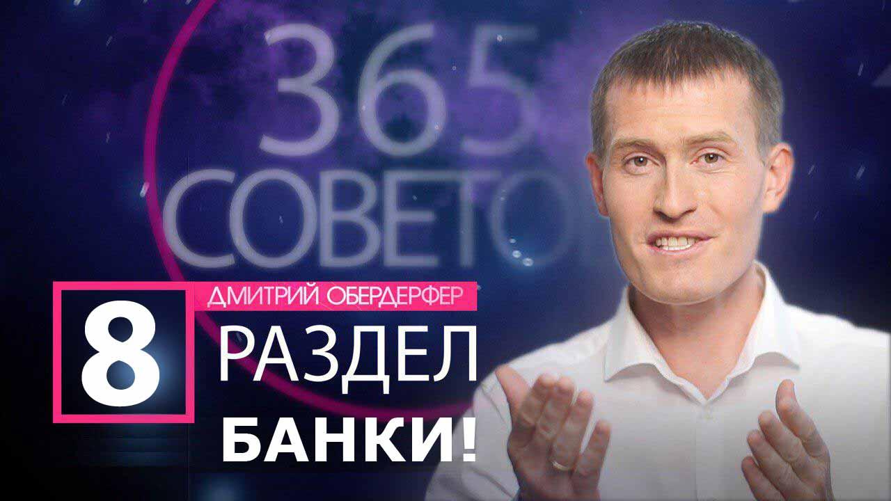 365 видео-советов Дмитрия Обердерфера. Раздел-8.