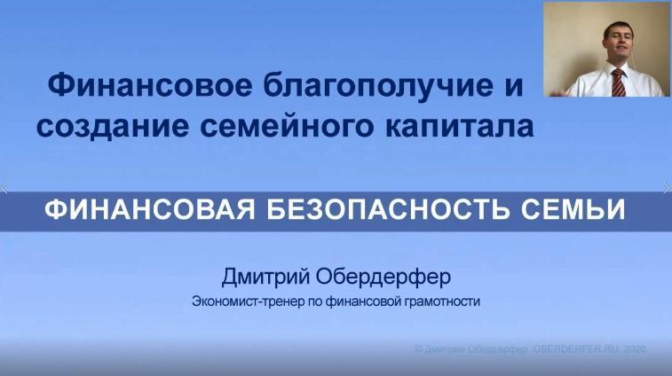 Семинар Дмитрия Обердерфера для MaryKay