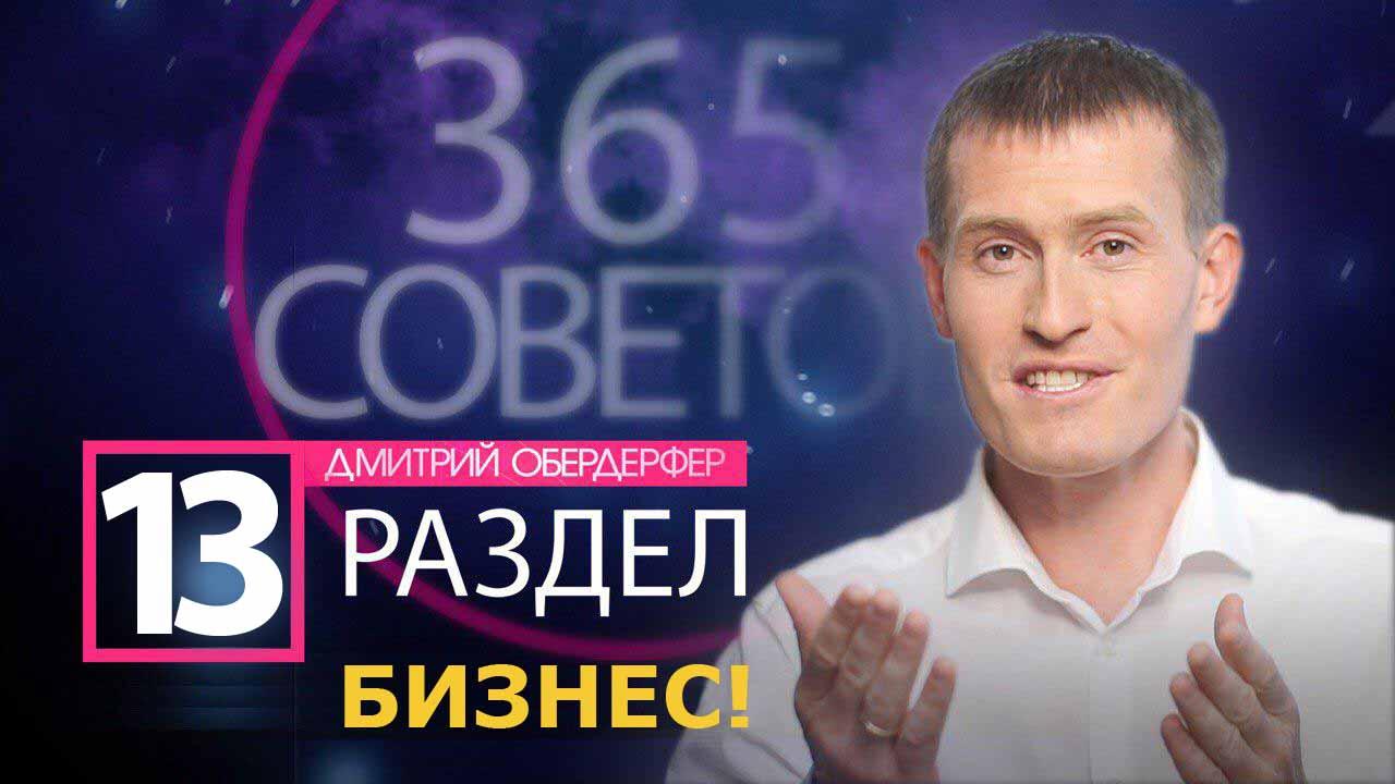 365 Финансовых советов Дмитрия Обердерфера Раздел-13