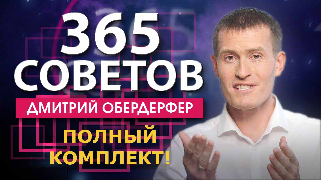 365 Финансовых советов Дмитрия Обердерфера - полный комплект!
