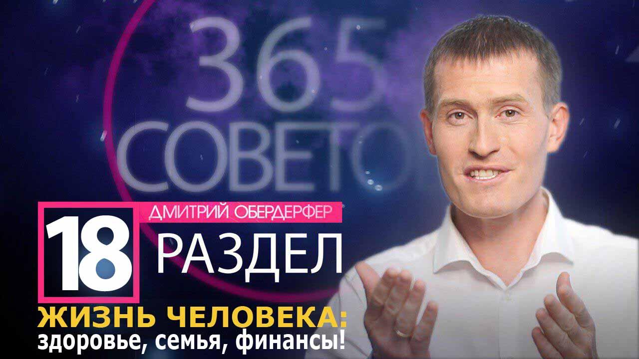 365 Финансовых советов Дмитрия Обердерфера Раздел-18